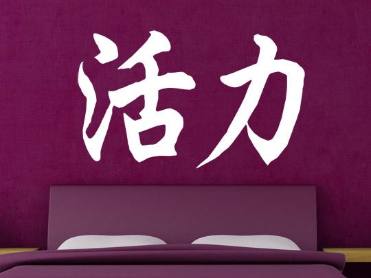 Chinesisches Zeichen als Wandtattoos