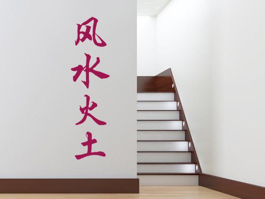 Wandtattoos als chinesisches Schriftzeichen