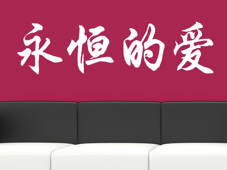 wandtattoo chinesische schriftzeichen ewige liebe wandtattoo china. Black Bedroom Furniture Sets. Home Design Ideas