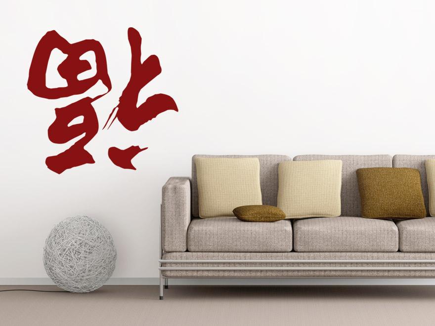 wandtattoo chinesisches schriftzeichen gl ck schriftzeichen aus china als wandtattoos. Black Bedroom Furniture Sets. Home Design Ideas